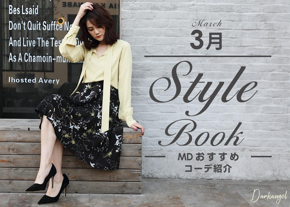 /s/item/stylebook/03stylebook_980x700-st.jpg