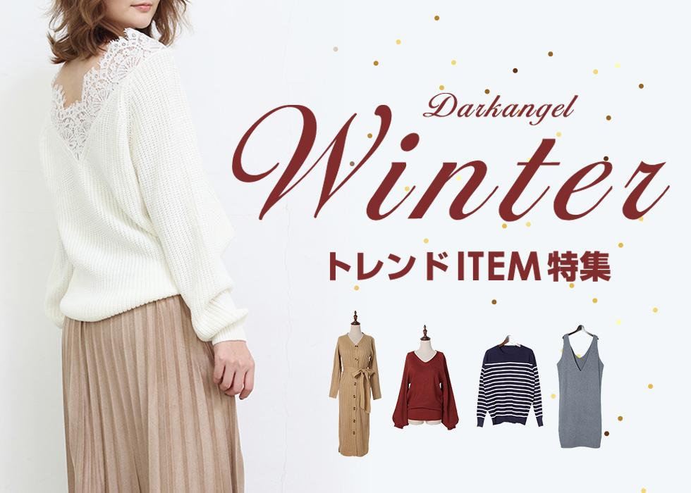 /s/tokushu/images/201912/Trend/winter980x700_1223b.jpg
