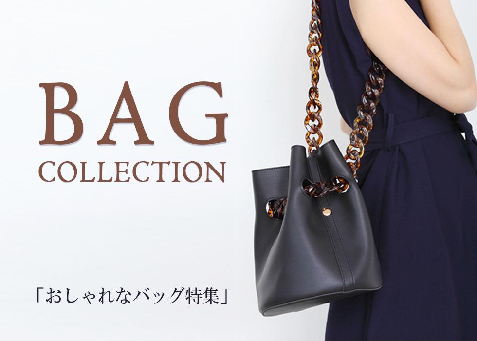 /s/tokushu/images/bag_190917_980.jpg
